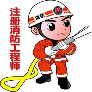 湖北消防工程师网校图片
