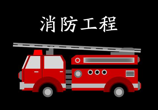 2018年北京一级注册消防工程师挂靠费用暴跌!