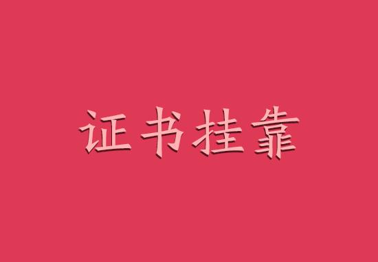 陕西注册税务师挂靠价格图片