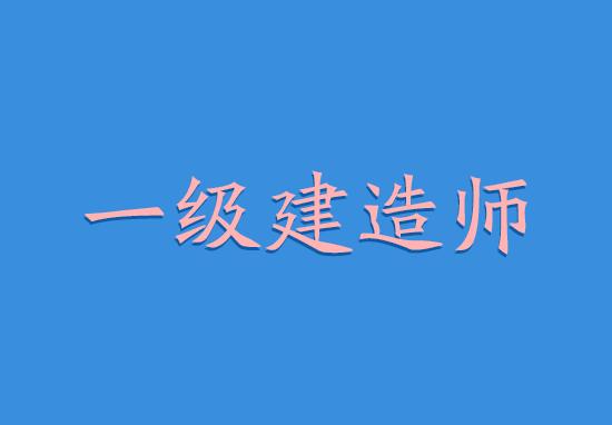 一级建造师在郑州的工资待遇怎么样图片