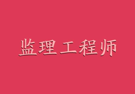 宁波市监理工程师月薪多少_宁波市专业监理工程师网络培训_宁波监理工程师