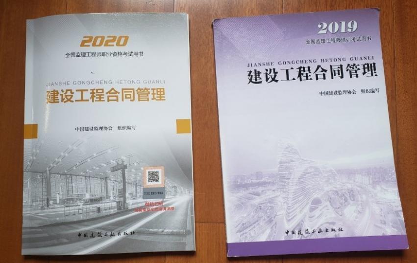 2020监理工程师教材变化对比图图片