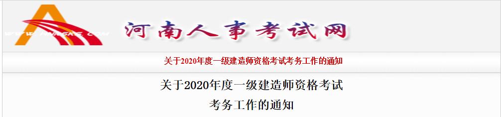 2020年一建报考出现新要求