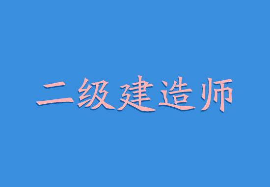 2020年第8批铜仁市二级建造师注册公示
