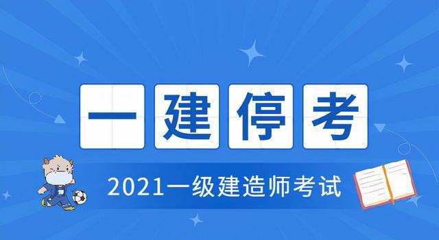 广东一建会停考吗?三省官方回应如期考试